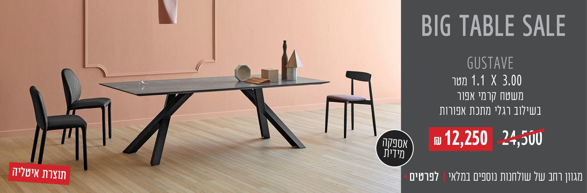 table_sale3