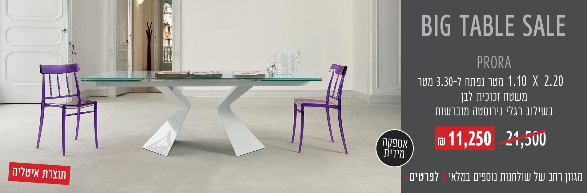 table_sale4